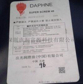 日本阳江出光空压机油DAPHNE SUPER SCREW 46 32空气压缩机油