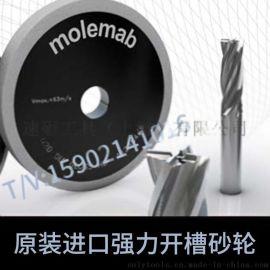 Molemab磨乐美进口金刚石砂轮澳大利亚安卡工具磨配套强力开槽金刚石砂轮