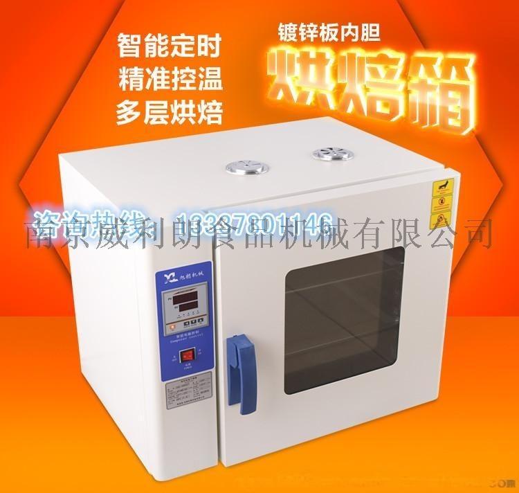 南京旭朗品牌五穀雜糧烘烤箱