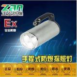 RJW7102/LT手提防爆探照燈防爆手電筒-防爆手電筒