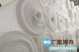 合肥珍珠棉厂家供应珍珠棉卷材,白色珍珠棉卷棉