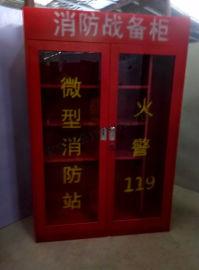 内蒙古学校定做消防站备柜消防器材柜厂家