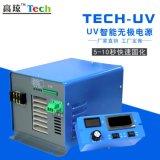 上海uv无极调光电源,UV光固化机调光电源设备厂家