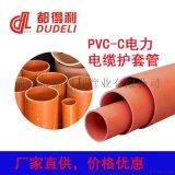 都得利DN160PVC-C电力电缆护套管