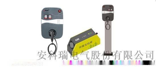安科瑞 自主生產充電樁 選型手冊