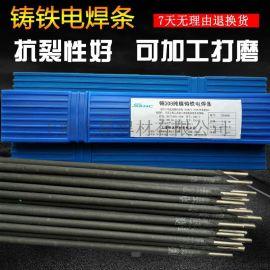 Z308 Z408 Z508纯镍抗裂可加工铸铁焊条