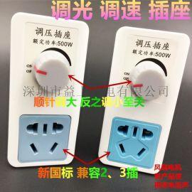 风减速器降速插座灯泡旋钮式调光器调温无极调压插座