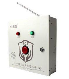 校园报 器作用   一键报 装置 一键报 装置