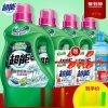 超能洗衣液2.5千克+1000克袋 1*4瓶 双离子洗衣液 保证i正i品