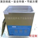 全国联保 数控智能超声波清洗机 智能型 超声波清洗设备 济宁鑫欣