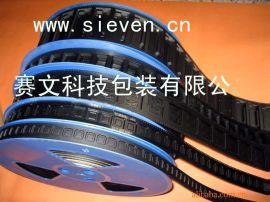 各种防静电载带(PS/PC/PET/PVC)