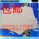 氮化鋁陶瓷 散熱陶瓷片 陶瓷墊片高導熱0.5*114*114高導熱氮化鋁