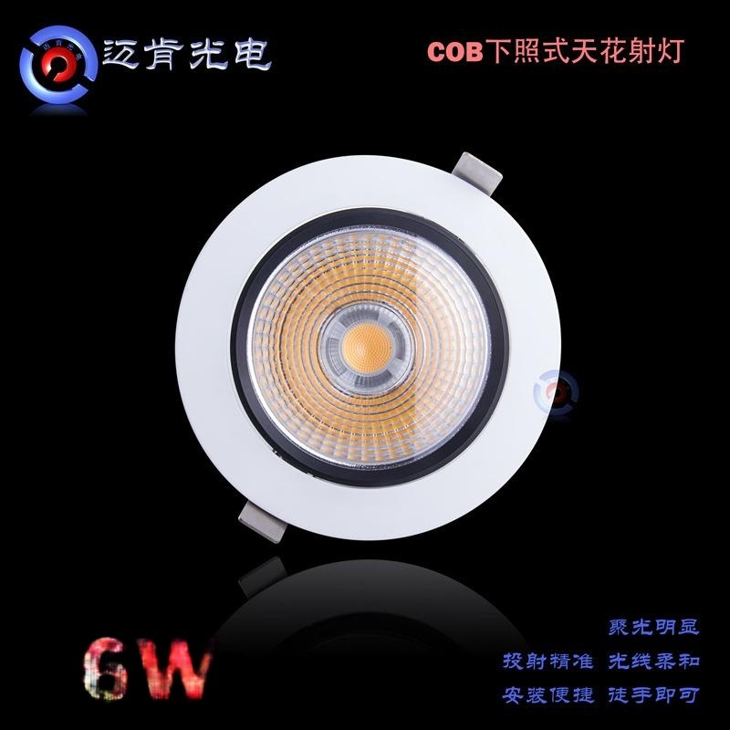 中山LED天花射灯服装店商业灯具6W厚料压铸室内装饰LED照明筒灯