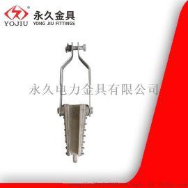 楔型绝缘耐张线夹NXJ-2铝合金 架空绝缘铝 导线120-240拉杆