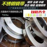 现货304不锈钢带 太钢优质不锈钢冷轧钢带