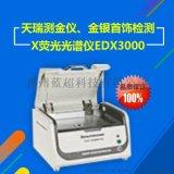 天瑞仪器x射线光谱仪EDX1800E元素分析范围S~U