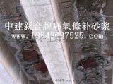 供应北京中建新合牌路桥混凝土防撞墙修补砂浆