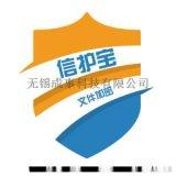 南京防泄密軟體,文件加密,文檔加密,圖紙脫敏加密