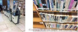 飞阳rfid无人值守智能图书馆管理系统软件