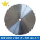 廠家批發16寸鋁合金切割鋸片   切鋁鋸片 省料30%以上