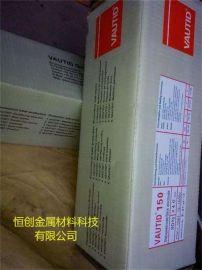 法奥迪VAUITD-70堆焊焊条 耐磨焊丝 型号
