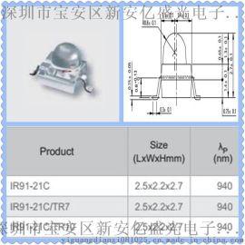 台湾亿光原装**940NM红外线发射管SMD发射器贴片式小蝴蝶红外发射管 IR91-21C-TR7