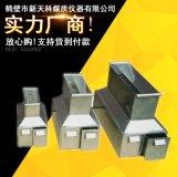 供应煤质化验设备 不锈钢二分器 密封二分器