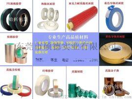 高溫膠帶 泡棉膠帶 導熱膠帶 纖維膠帶 銅箔膠帶 鋁箔膠帶工業膠帶 特殊膠帶