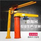 250公斤BZD定柱式悬臂起重机 电动旋转悬臂吊