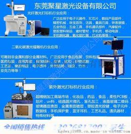 供应东莞不锈钢刻字激光镭雕机 模具打标激光打标机