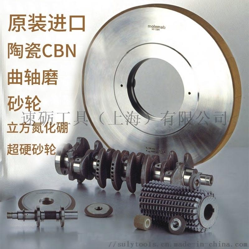 江蘇molemab陶瓷結合劑CBN砂輪