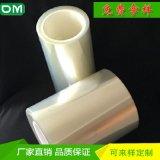 透明防刮双层保护膜 模切制程载体保护膜 厂家定制生产供应