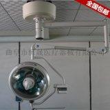 吊式無影燈 搶救室 醫用手術無影燈整形美容手術燈