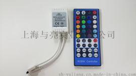 与亮 红外40键 RGBW灯条控制器 LED七彩+白光控制器
