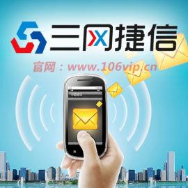 106短信平台哪家好 三网捷信短信平台 消费清晰