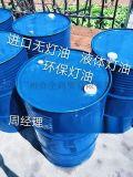 (全國一級環保燈油廠家)無煙無味環保燈油,無煙無味環保燈油廠家,無煙無味環保燈油價格