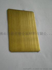黄钛金拉丝不锈钢板 拉丝黄钛金