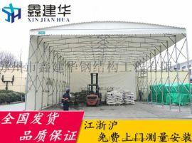 鑫建华单边门推拉雨篷推拉帐棚镀锌管遮阳棚生产厂家