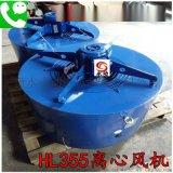 HL315離心風機變頻電機散熱用首選異型尺寸可定做
