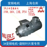 PR系列高壓增壓旋轉葉片泵用變頻電機馬達370W