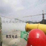 鄭州廠家直銷 NRJ-60遠程煤場降塵噴霧機