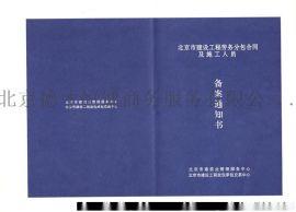 2018快速办理外省建筑企业进京施工合同备案方法