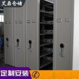 宁波档案密集架厂家 移动货架 密集集成柜