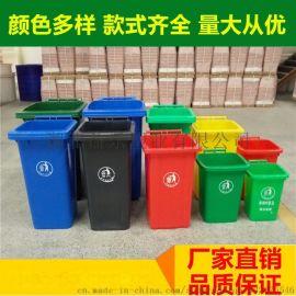 户外垃圾桶大号塑料环卫工业翻盖有带盖垃圾箱240L