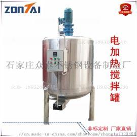 石家庄众泰不锈钢液体搅拌罐电加热熬胶罐批量供应
