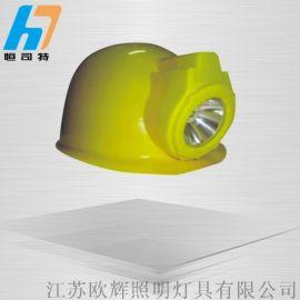 IW5150一體式防爆頭燈,一體式防爆帽燈,工礦專用帽燈頭燈