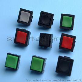 方形控台按键开关12X12彩色按钮PB13