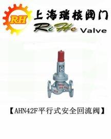 平行式安全回流阀(AHN42F)