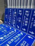 甘肃优质公路标志牌厂家 兰州专业制作反光标志牌厂家