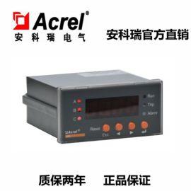 安科瑞ARD2-800/SR智能电动机保护器